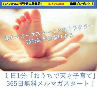 姿勢の歪みは赤ちゃんからだった!「大阪でも輝きベビーメソッドが学べます!!」