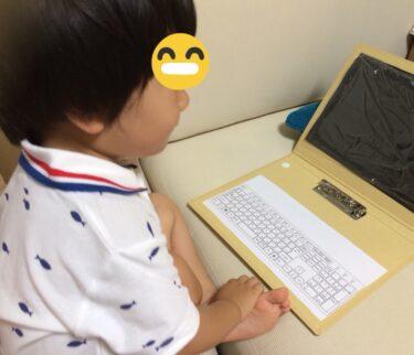 「ママの観察眼」があると、子供の能力は伸びる!〜100均バインダーでパソコンごっこ〜